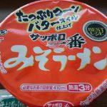 サッポロ一番 みそラーメン BESTレシピ たっぷりコーンバターオイル仕上げ タテビッグ@サンヨー食品