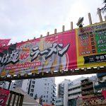 神仙@大つけ麺博2016 つけ麺vsラーメン 本当に美味いのはどっちだ決定戦2(東京都新宿区)