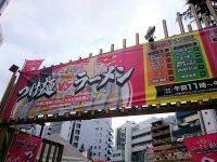 20161020_daitsukemenhaku2016_sinjuku_in