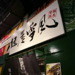 20161024_yukikazetatikawa_arearea_in