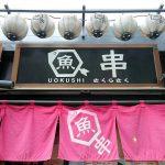 魚串さくらさく 三田店@東京都港区