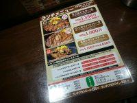 20161028_ikinaristeak_daimon_lunchmenu