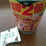 サッポロ一番 名店の味 青葉 中野本店 中華そば 今限定濃厚2倍スープ@サンヨー食品