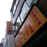 餃子麺空海 浜松町店@東京都港区