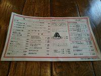 20161102_kookaihamamatutyo_daimon_menu