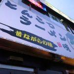 【閉店】暁@東京都八王子市