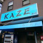 KAZE本店@神奈川県相模原市