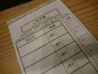 20161123_banpaiyaginza_sinbasi_ordersheet