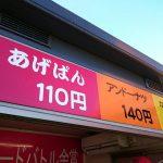 オギノパン 本社工場直売店@神奈川県相模原市