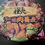 馳走麺 狸穴(マミアナ)監修 ラー油肉蕎麦@明星