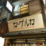 CASA LUCA(カーザルカ)@新横浜ラーメン博物館(神奈川県横浜市)