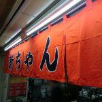 新ちゃん@お好み村(広島県広島市)