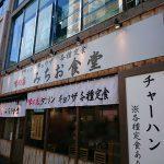 みちお食堂@東京都中央区