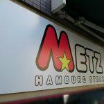 METZ(メッツ) HAMBURG STEAK 芝店@東京都港区
