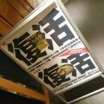 六厘舎@東京ラーメンストリート(東京都千代田区)