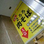 なぜ蕎麦にラー油を入れるのか。 新橋店@東京都港区