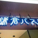 鎌倉バリューセット、焼き立てパン食べ放題@鎌倉パスタ