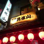 男体山(ナンタイサン)@東京都豊島区