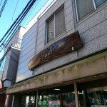 駄菓子屋ゲーム博物館@東京都板橋区