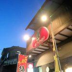 ホワイト餃子 高島平店@東京都板橋区