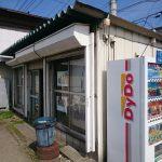 あらいやオートコーナー@茨城県稲敷市