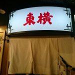 東横 京都駅ビル店@京都拉麺小路(京都府京都市)