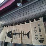あら焼鶏白湯 カシムラ@東京都港区