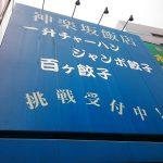 神楽坂飯店@東京都新宿区