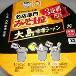 マルちゃん 縦型ビッグ 大島 味噌ラーメン@東洋水産