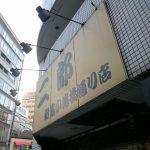 ラーメン二郎 小滝橋通り店@東京都新宿区