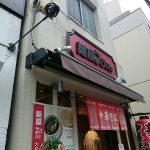麺屋7.5Hz 新橋店@東京都港区