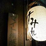 すみれ 新横浜ラーメン博物館店@新横浜ラーメン博物館(神奈川県横浜市)
