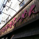 江戸前味噌ラーメン 高島平店@東京都板橋区