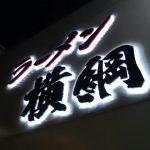 ラーメン横綱 五条店@京都府京都市