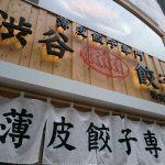 渋谷餃子 新宿3丁目店@東京都新宿区