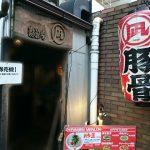 ラーメン凪 豚王(ブタオウ) 渋谷店@東京都渋谷区