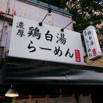 麺屋一楽@東京都千代田区