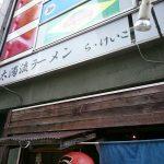 ら・けいこ@愛知県名古屋市