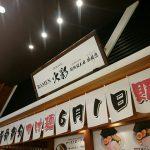 火影 produced by 麺処 ほん田@ラゾーナ川崎プラザ(神奈川県川崎市)
