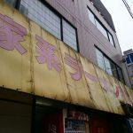 まこと家@東京都品川区