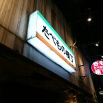 Bistro Graine Marche(グレーヌマルシェ) 野毛店@野毛たべもの横丁(神奈川県横浜市)
