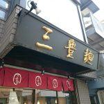 三豊麺 芝公園店@東京都港区