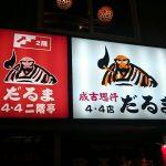 だるま 4・4店@北海道札幌市