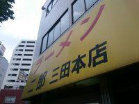 ラーメン二郎 三田本店@東京都港区