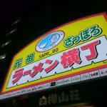 ひぐま@元祖さっぽろラーメン横丁(北海道札幌市)