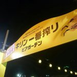 キリン 一番搾り ビアガーデン 2017@さっぽろ大通ビアガーデン(北海道札幌市)