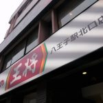 餃子の王将 八王子北口店@東京都八王子市