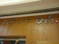 スタンドひおき@エキュート品川サウス(東京都港区)