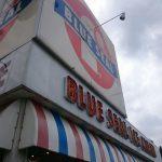 ブルーシールアイスクリーム 福生店@東京都福生市