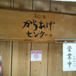松本からあげセンター@長野県松本市